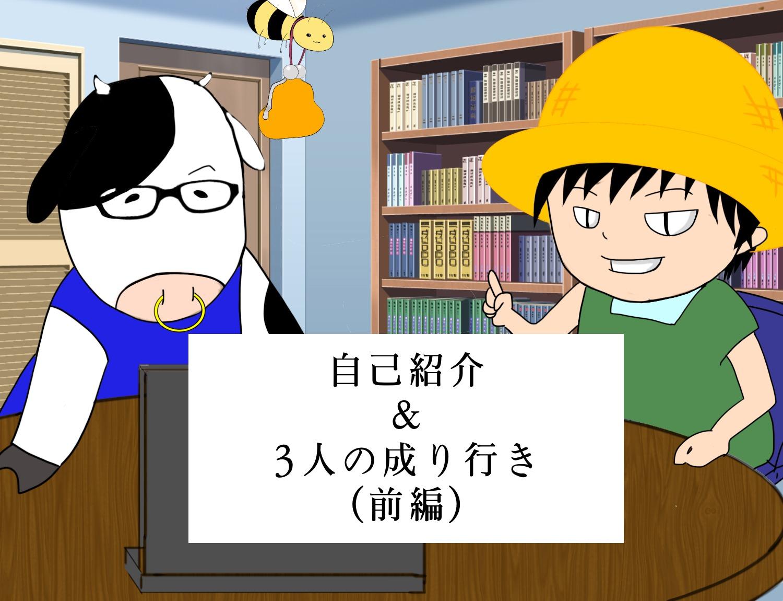 【自己紹介&3人の成り行き(前編)】
