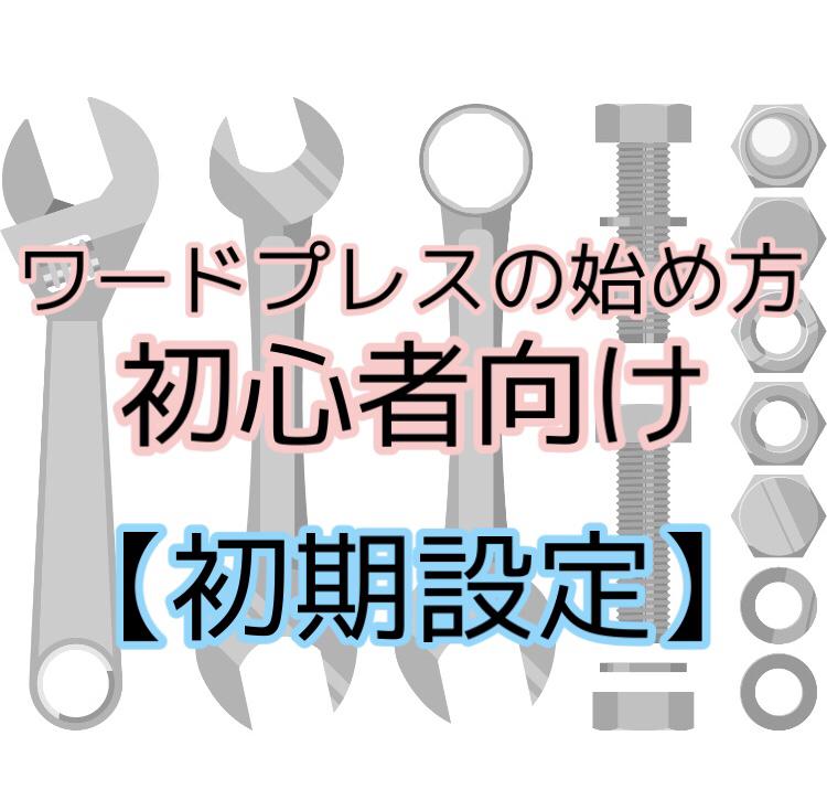 【1、ワードプレスの始め方 ~初心者向け(初期設定)~  】
