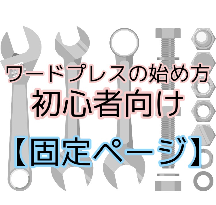 【2、ワードプレスの始め方 ~初心者向け(固定ページ)~ 】