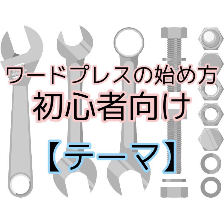 【3、ワードプレスの始め方 ~初心者向け(おすすめテーマ4選)~】