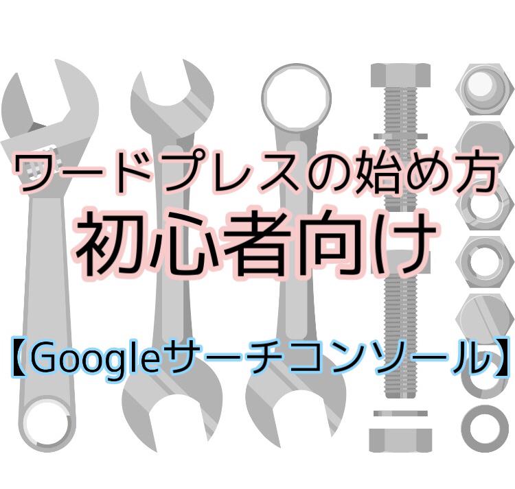 【5、ワードプレスの始め方 ~初心者向け(Googleアナリティクス)~】