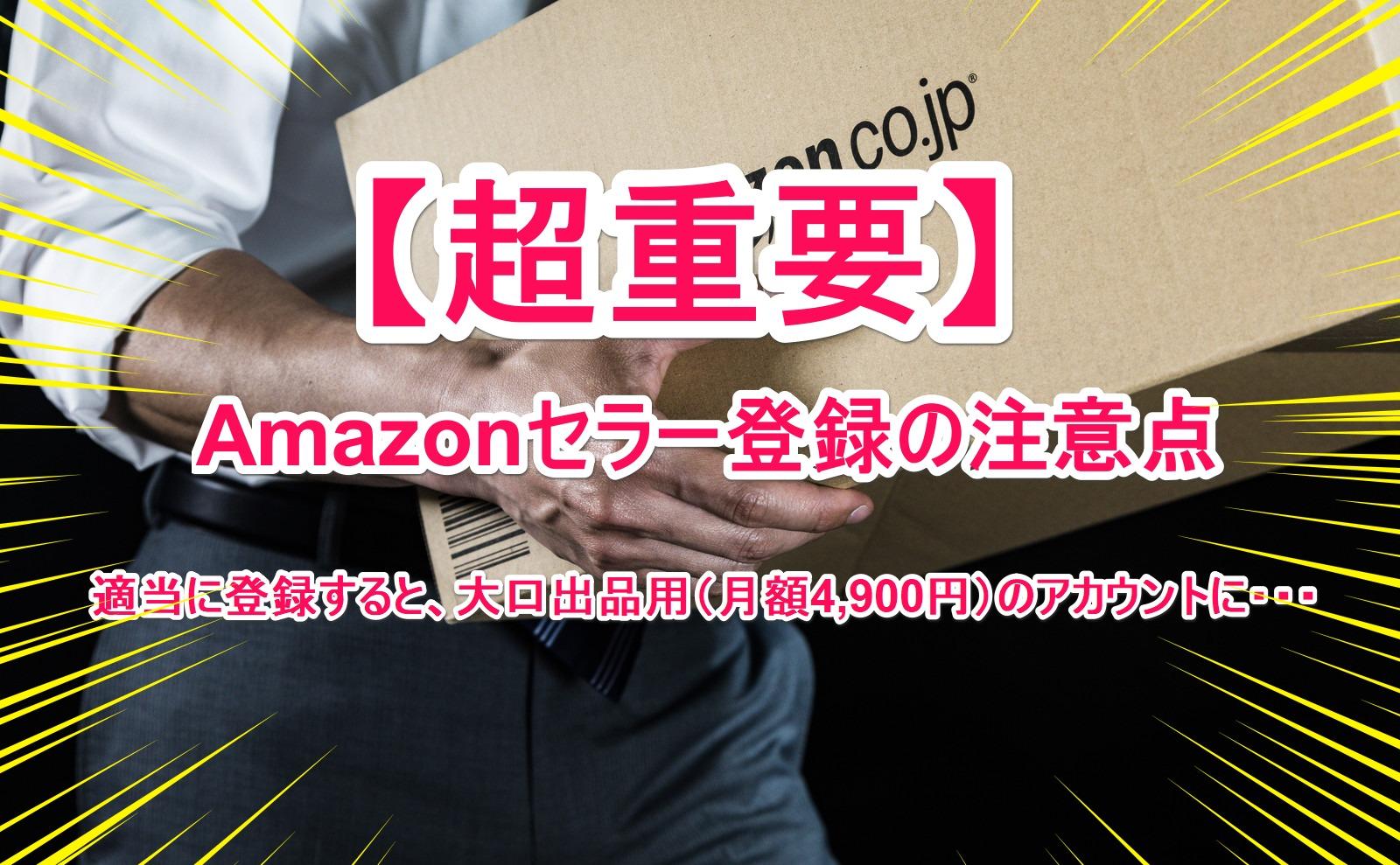 【初心者必見!!】Amazonセラーの登録を間違えると、大口の登録になり月額を請求されます。返金可能か調べた結果。