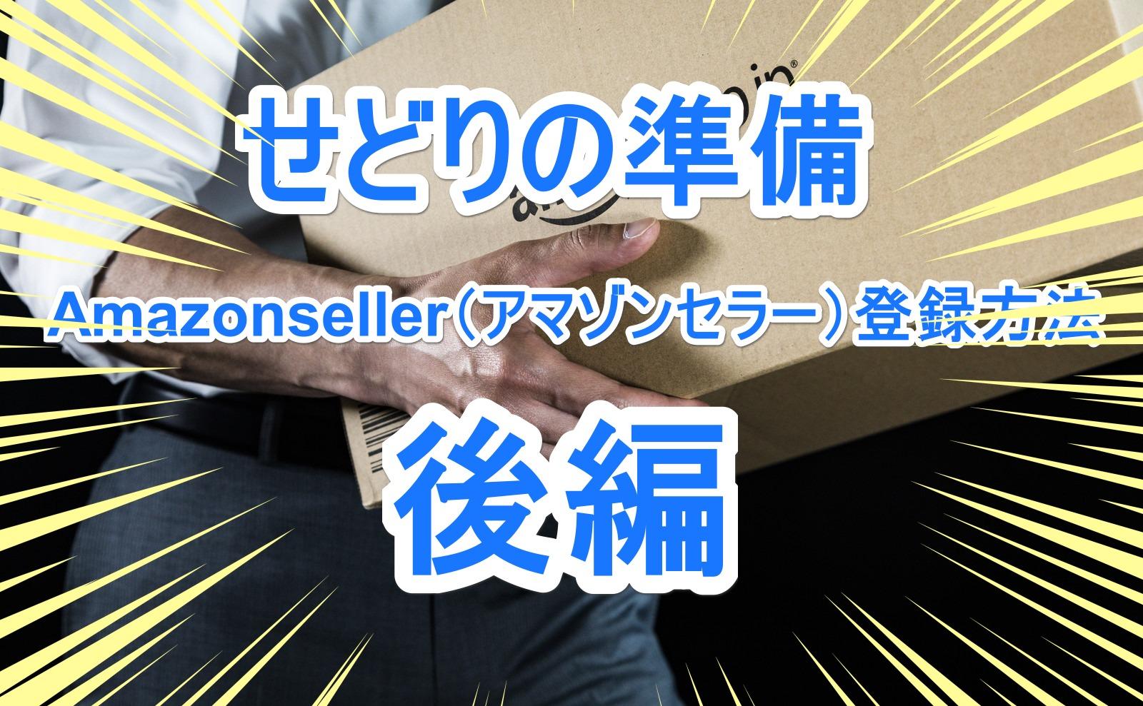 【2020年10月最新】せどりの準備~Amazonseller(アマゾンセラー)登録方法後編