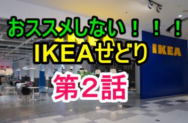 おススメしないIKEAせどり 第2話【半年間IKEAせどりをやって月3~5万の利益を出した方法を公開】