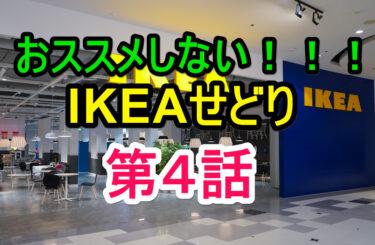 おススメしないIKEAせどり 第4話【半年間IKEAせどりをやって月3~5万の利益を出した方法を公開】