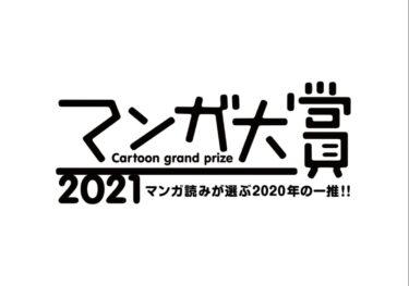 マンガ大賞2021の大賞作品を(自称)漫画評論家ヒロが読んでみた!!