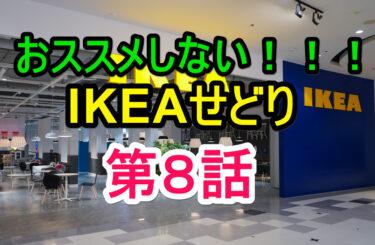 おススメしないIKEAせどり 第8話【半年間IKEAせどりをやって月3~5万の利益を出した方法を公開】